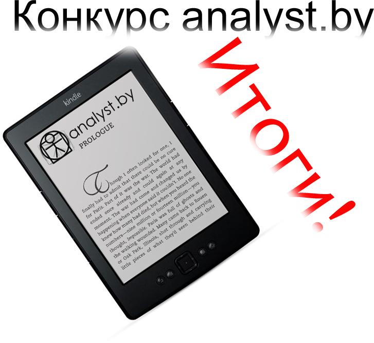 analyst_challenge_results1