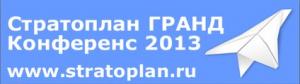 Логотип Стратоплана