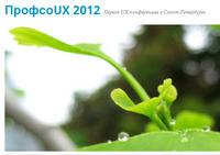 Изображение к Конференция ПрофсоUX 2012