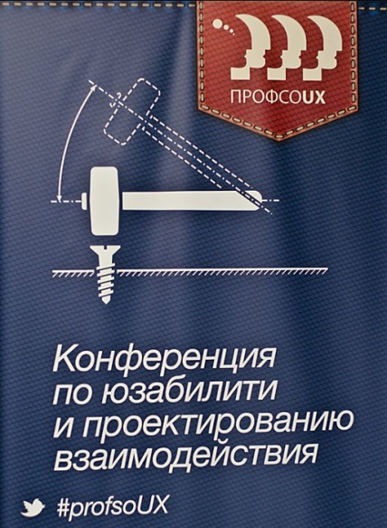 Изображение к Отчет о ProfsoUX 2012
