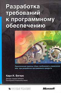 Изображение к Разработка требований к программному обеспечению