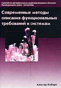 Изображение к методам описания функциональных требований к системам