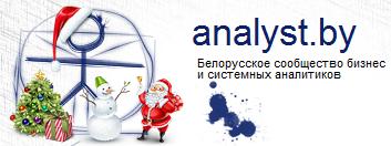 Изображение к C Новым годом от analyst.by!